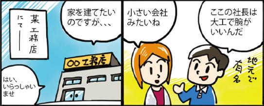 おうちケア定期便 マンガ1