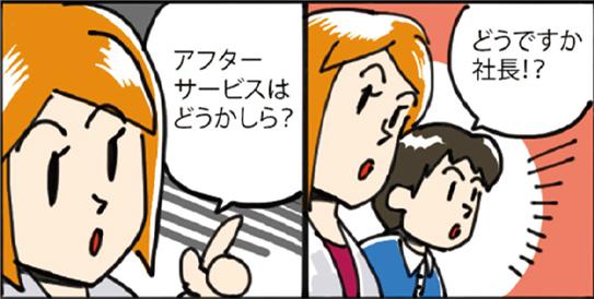おうちケア定期便 マンガ2
