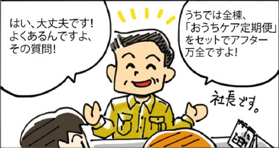 おうちケア定期便 マンガ3